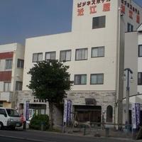 近江屋ビジネスホテルの写真