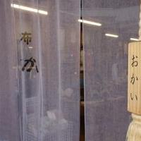 麻布おかい 奈良店の写真
