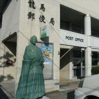 龍馬郵便局の写真