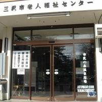 三沢市役所 市民の森運動公園管理棟の写真