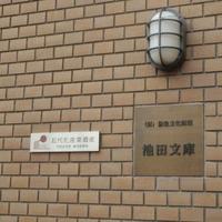 阪急学園池田文庫の写真