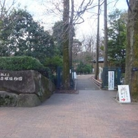 赤塚植物園の写真