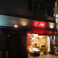 はりま家 京町店の写真