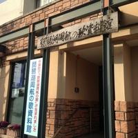 琵琶湖周航の歌資料館の写真