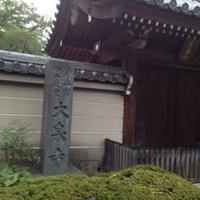 大泉寺の写真