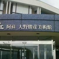 風の丘阿蘇大野勝彦美術館の写真