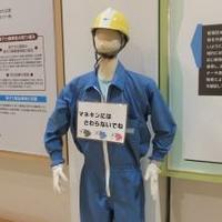 敦賀原子力館の写真