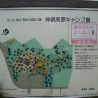 神鍋高原キャンプ場の写真