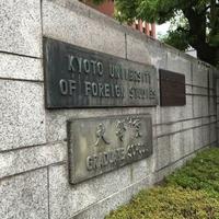京都外国語大学の写真