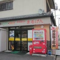 丸源精肉店の写真