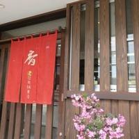 淡路梅薫堂株式会社 江井工場の写真