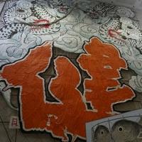 世界凧博物館八日市大凧会館の写真