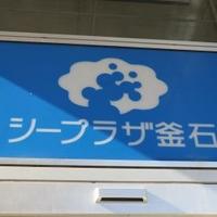 野村商店 シープラザ店 (シャディ)の写真