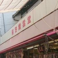 前田紫雲堂の写真