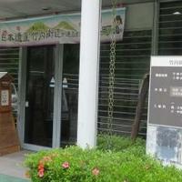 太子町立竹内街道歴史資料館の写真