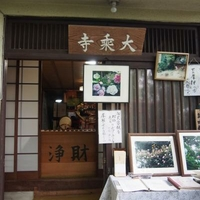 大乗寺の写真