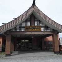 白馬龍神温泉の写真