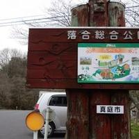 落合総合公園の写真