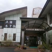 国母駅前温泉 健康ハウスの写真