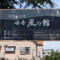 安吾風の館の写真