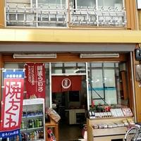 宝月堂菓子舗本店の写真