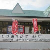 広川町立ふれあい館の写真