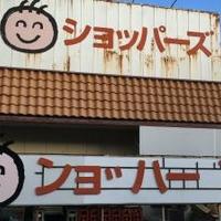 ショッパーズ 長浜店の写真