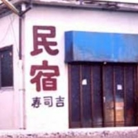 民宿寿司吉の写真