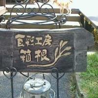 食彩工房箱根の写真