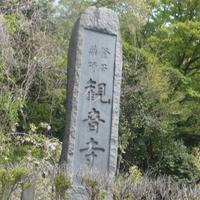観音寺の写真