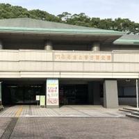 鹿児島市立ふるさと考古歴史館の写真