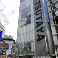 TSUTAYA SHIBUYAの写真