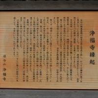 浄福寺の写真