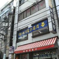 株式会社秋月電子通商の写真