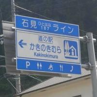 道の駅 かきのきむらの写真