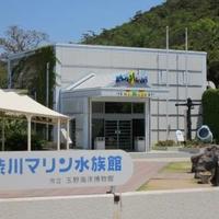 市立玉野海洋博物館(渋川マリン水族館)の写真