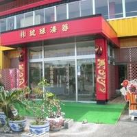 株式会社琉球漆器 糸満店の写真