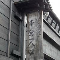 MIZKAN MUSEUMの写真