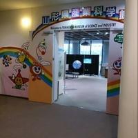 山形県産業科学館の写真