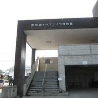 野尻湖ナウマンゾウ博物館の写真