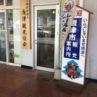 唐津観光協会(一般社団法人) 唐津駅総合観光案内所の写真
