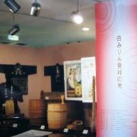流山市立博物館の写真