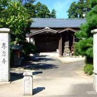 専念寺の写真
