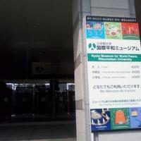 立命館大学国際平和ミュージアムの写真