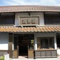 高津屋伊藤博石堂の写真