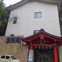 箱根神社宝物殿の写真