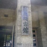 岩国徴古館の写真