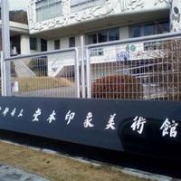 京都府立堂本印象美術館の写真