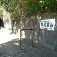正法寺(岩殿観音)の写真