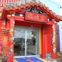 シーサーパーク 琉球窯の写真